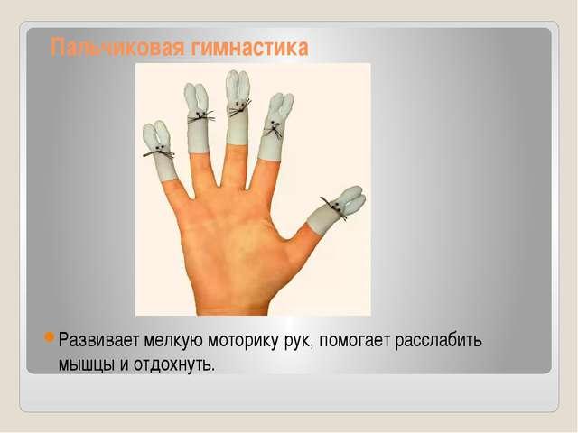 Пальчиковая гимнастика Развивает мелкую моторику рук, помогает расслабить мыш...