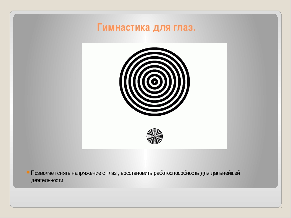 Гимнастика для глаз. Позволяет снять напряжение с глаз , восстановить работос...