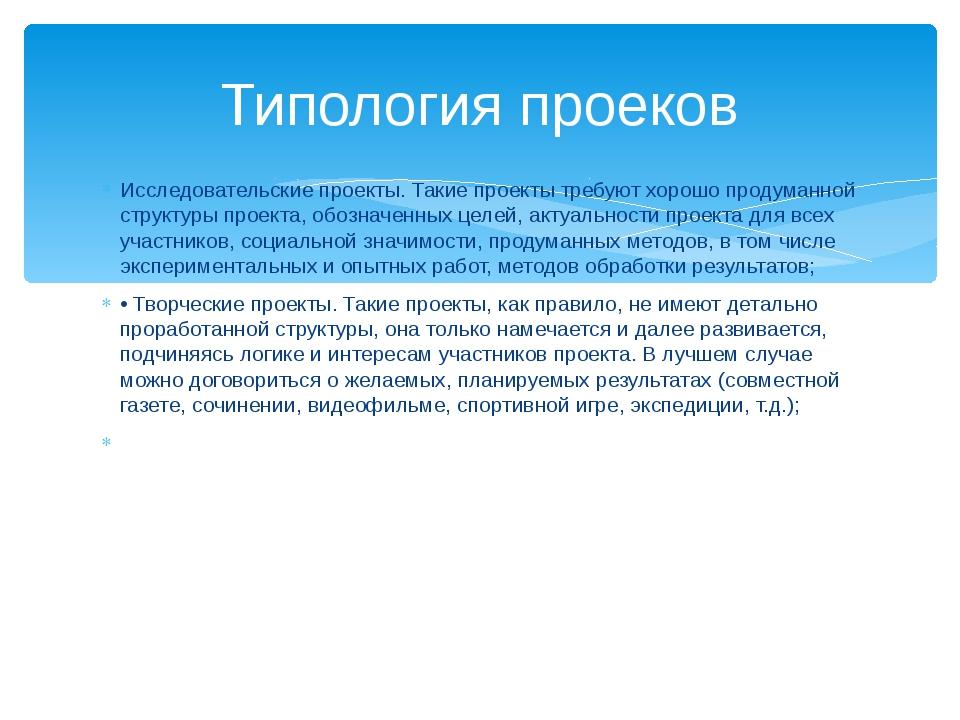 Типология проеков Исследовательские проекты. Такие проекты требуют хорошо про...