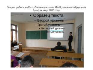 Защита работы на Республиканском этапе МАН учащимся Айрузовым Арифом, март 20
