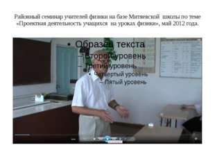 Районный семинар учителей физики на базе Митяевской школы по теме «Проектная