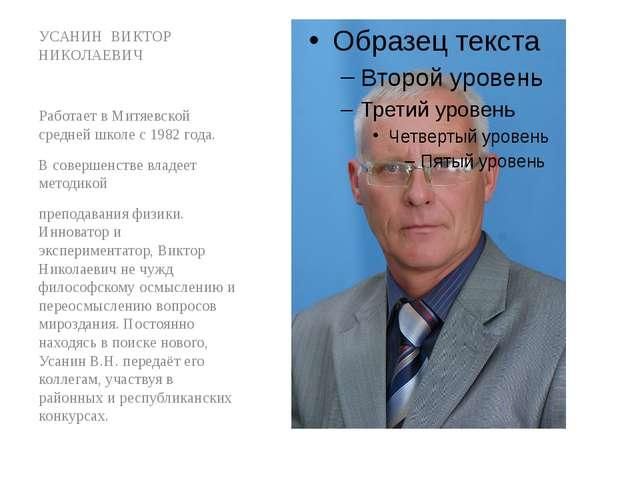 УСАНИН ВИКТОР НИКОЛАЕВИЧ Работает в Митяевской средней школе с 1982 года. В...