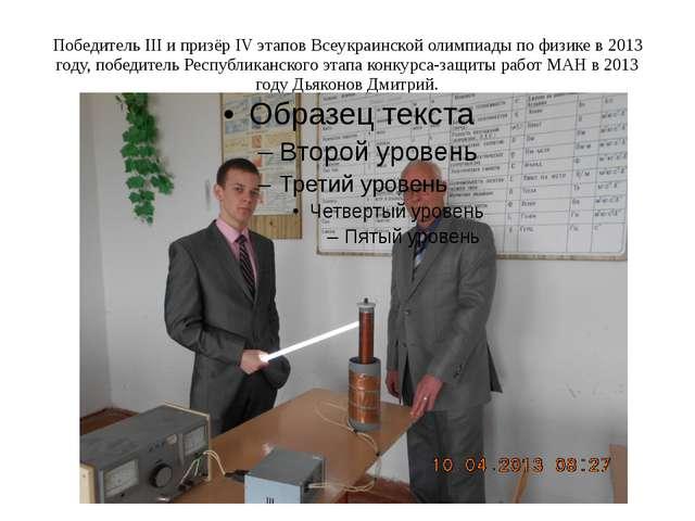 Победитель III и призёр IV этапов Всеукраинской олимпиады по физике в 2013 го...