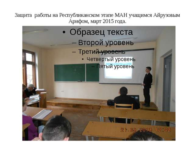 Защита работы на Республиканском этапе МАН учащимся Айрузовым Арифом, март 20...