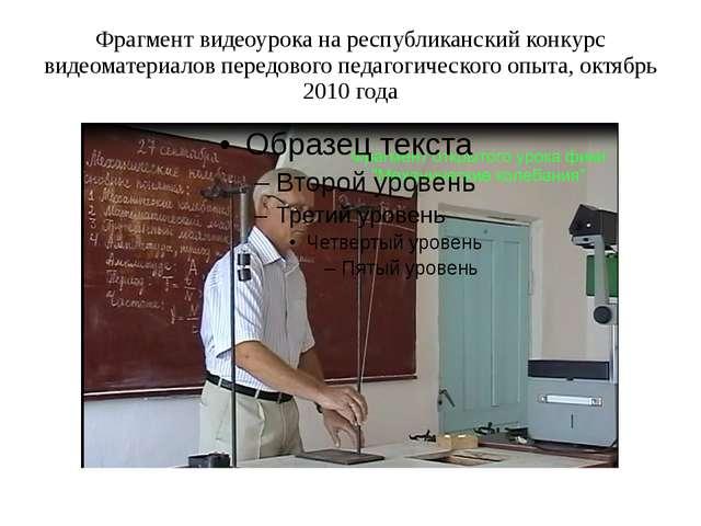 Фрагмент видеоурока на республиканский конкурс видеоматериалов передового пед...