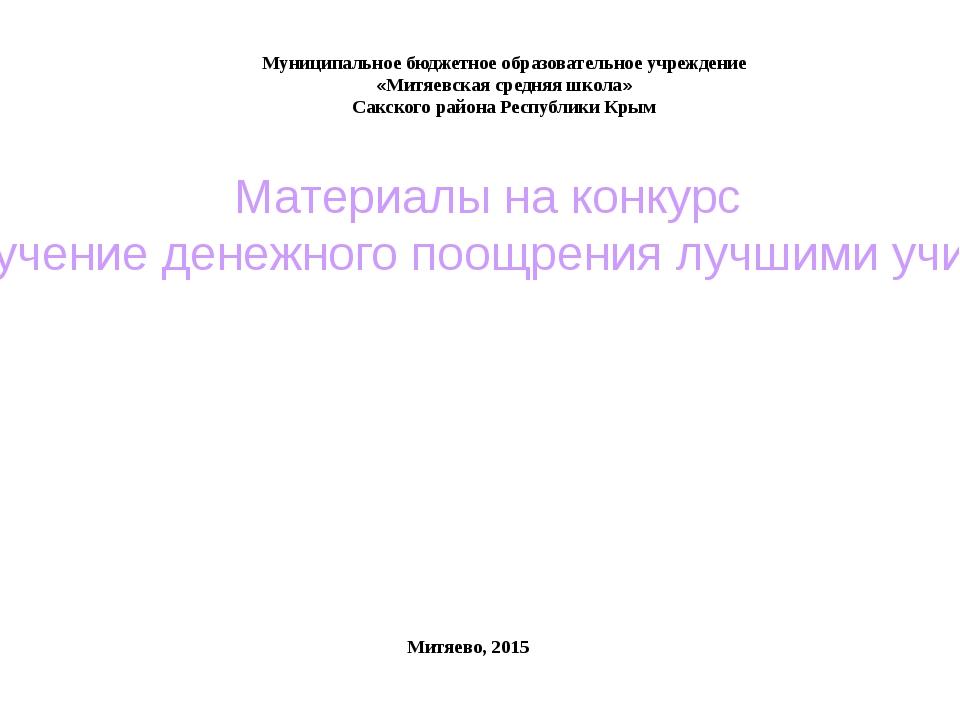 Муниципальное бюджетное образовательное учреждение «Митяевская средняя школа»...