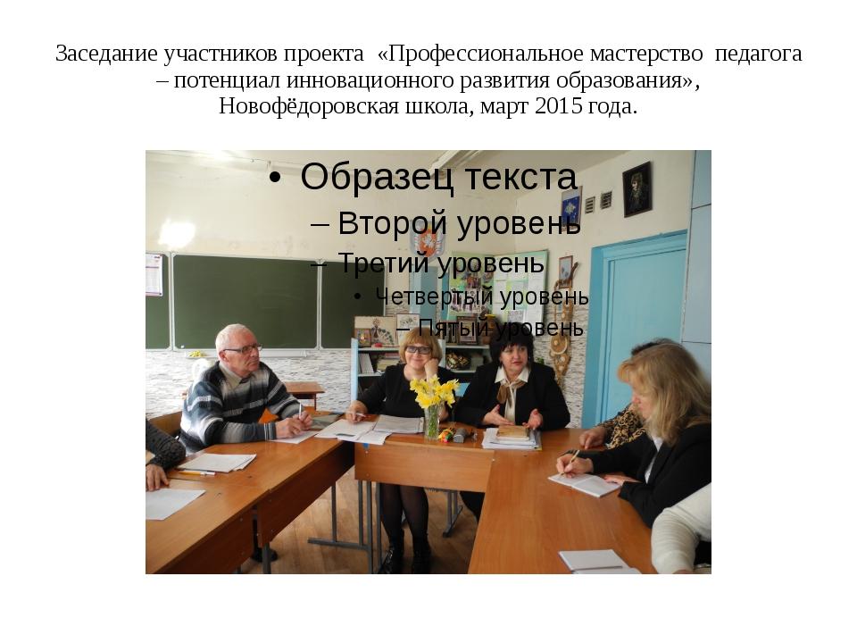Заседание участников проекта «Профессиональное мастерство педагога – потенциа...
