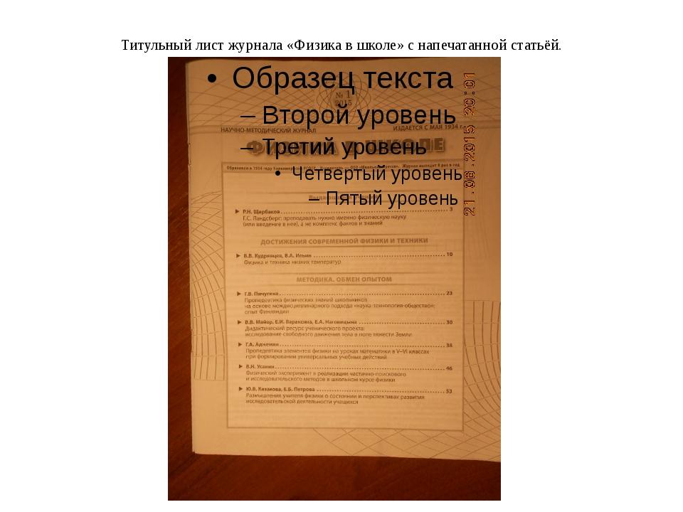Титульный лист журнала «Физика в школе» с напечатанной статьёй.