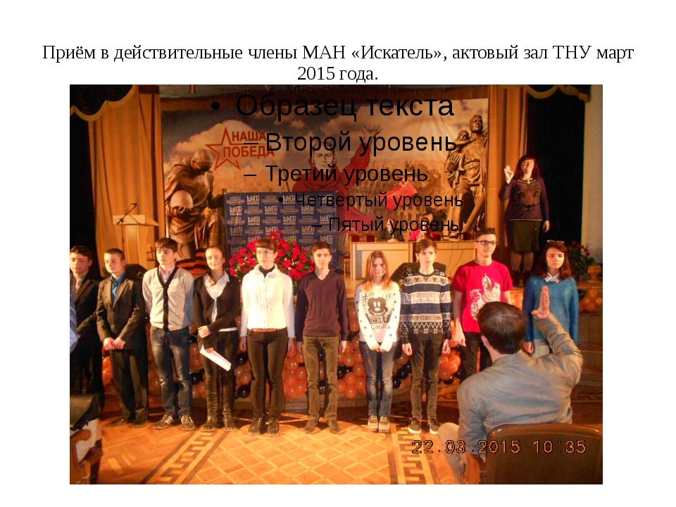 Приём в действительные члены МАН «Искатель», актовый зал ТНУ март 2015 года.