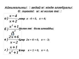 Айнымалының қандай мәнінде алгебралық бөлшектің мәні нолге тең: егер х - 4 =