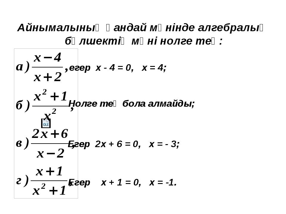Айнымалының қандай мәнінде алгебралық бөлшектің мәні нолге тең: егер х - 4 =...