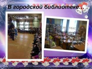 В городской библиотеке…