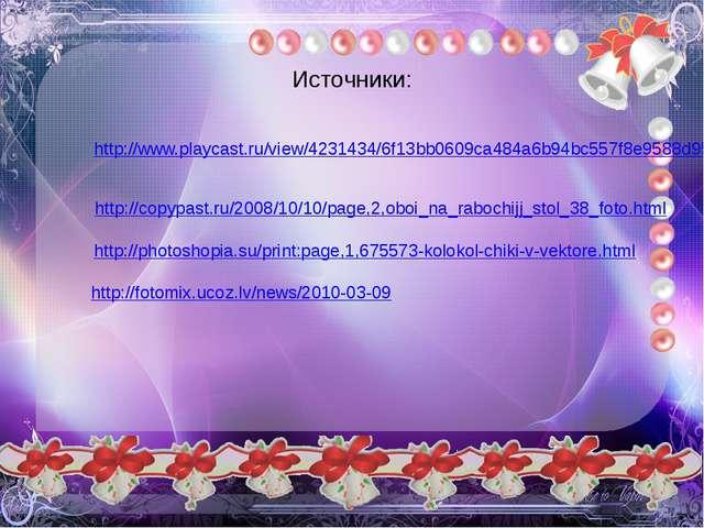 Источники: http://www.playcast.ru/view/4231434/6f13bb0609ca484a6b94bc557f8e95...