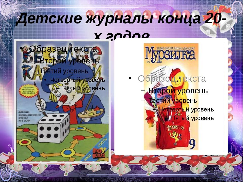 Детские журналы конца 20-х годов