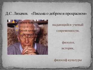 Д.С. Лихачев. «Письма о добром и прекрасном» выдающийся ученый современности,