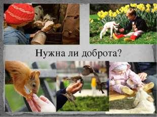 Нужна ли доброта?