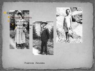 Родители Лихачева