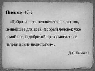 Письмо 47-е «Доброта – это человеческое качество, ценнейшее для всех. Доб