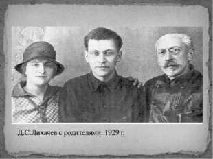 Д.С.Лихачев с родителями. 1929 г.