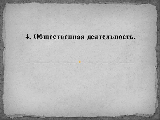4. Общественная деятельность.