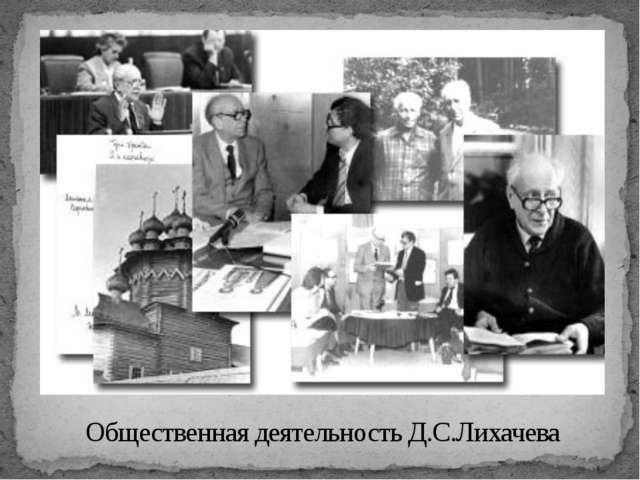 Общественная деятельность Д.С.Лихачева
