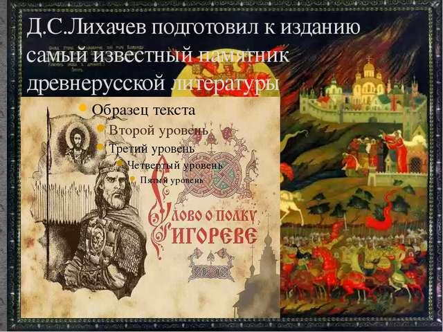 Д.С.Лихачев подготовил к изданию самый известный памятник древнерусской литер...