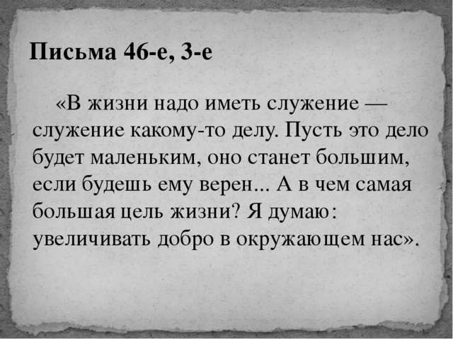 Письма 46-е, 3-е «В жизни надо иметь служение — служение какому-то делу. Пус...