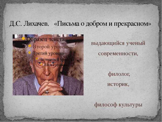Д.С. Лихачев. «Письма о добром и прекрасном» выдающийся ученый современности,...
