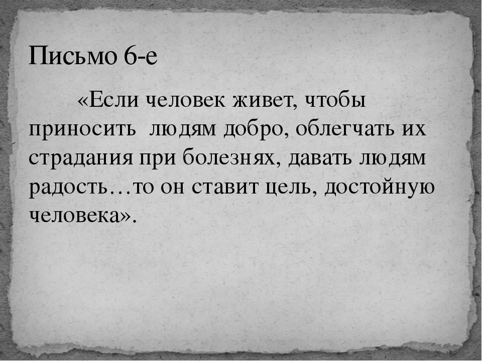 «Если человек живет, чтобы приносить людям добро, облегчать их страдания пр...