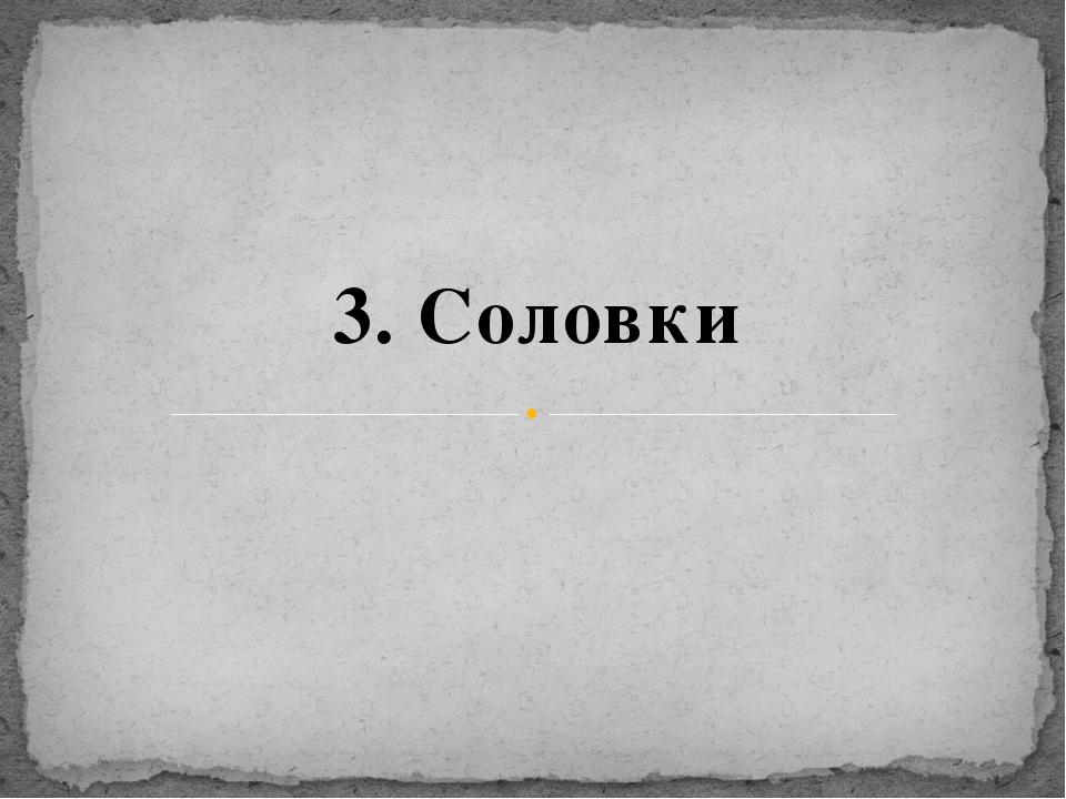 3. Соловки
