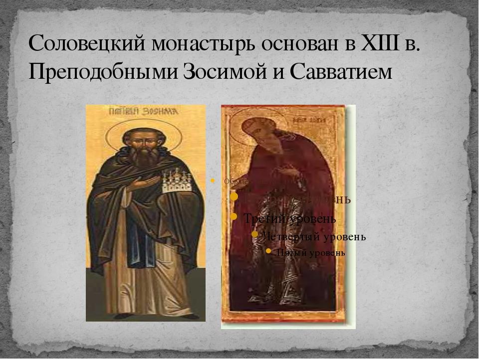 Соловецкий монастырь основан в XІІІ в. Преподобными Зосимой и Савватием
