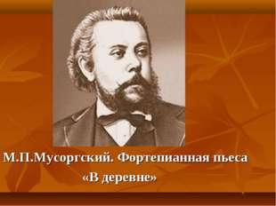 М.П.Мусоргский. Фортепианная пьеса «В деревне»