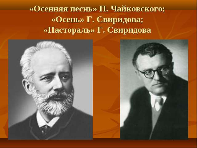 «Осенняя песнь» П. Чайковского; «Осень» Г. Свиридова; «Пастораль» Г. Свиридова