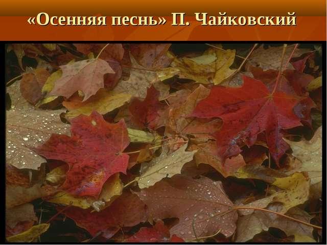 «Осенняя песнь» П. Чайковский