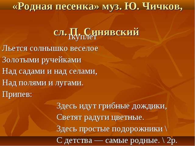 «Родная песенка» муз. Ю. Чичков, сл. П. Синявский 1куплет Льется солнышко вес...