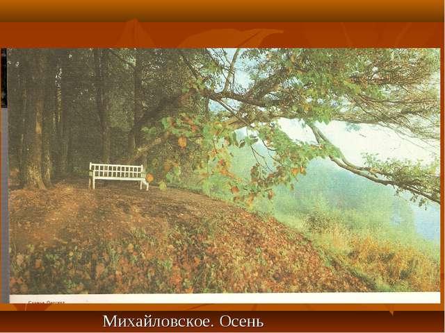 Михайловское. Осень