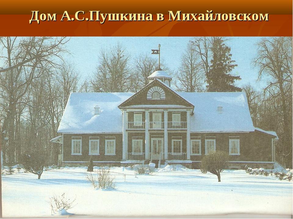 Дом А.С.Пушкина в Михайловском