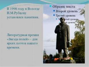 В 1998 году в Вологде Н.М.Рубцову установлен памятник. Литературная премия «З