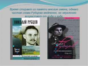 Время стирает из памяти многие имена, однако чистая слава Рубцова медленно, н