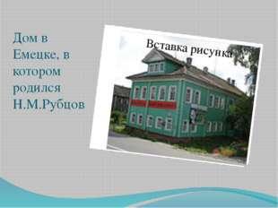 Дом в Емецке, в котором родился Н.М.Рубцов