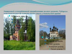 Униженный и оскорбленный проработками на всех уровнях, Рубцов в селе Никольск