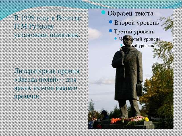 В 1998 году в Вологде Н.М.Рубцову установлен памятник. Литературная премия «З...