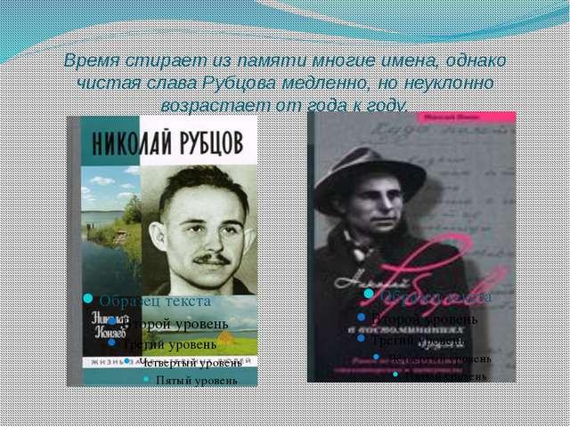 Время стирает из памяти многие имена, однако чистая слава Рубцова медленно, н...