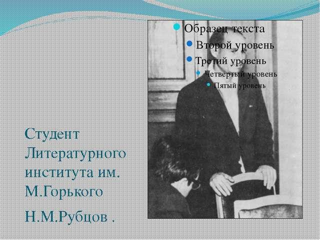 Студент Литературного института им. М.Горького Н.М.Рубцов .