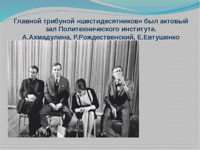 Главной трибуной «шестидесятников» был актовый зал Политехнического института...