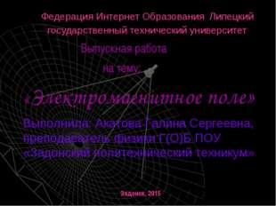 Федерация Интернет Образования Липецкий государственный технический университ