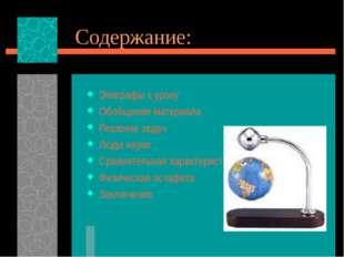 Содержание: Эпиграфы к уроку Обобщение материала Решение задач Люди науки Сра
