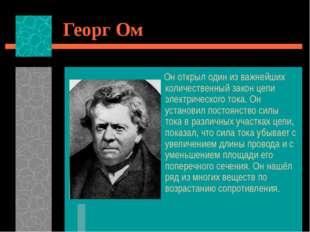 Георг Ом Он открыл один из важнейших количественный закон цепи электрического