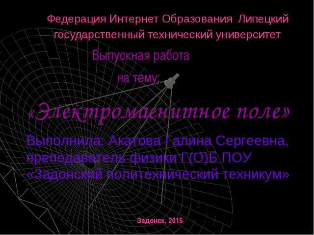 Федерация Интернет Образования Липецкий государственный технический университ...