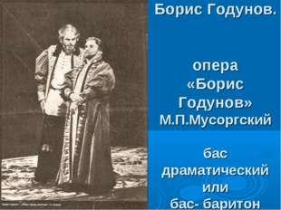 Борис Годунов. опера «Борис Годунов» М.П.Мусоргский бас драматический или бас